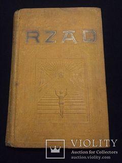 Книга Свидетелей Иеговы 1928 г. (Rząd, J. F. Rutherford, 1928, ŚWIADKOWIE JEHOWY)