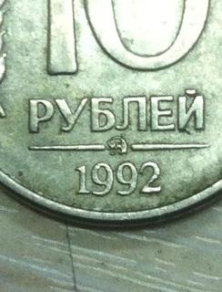 10 рублей 1992 года, ММД. Магнитная.