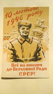 Поштова листівка ( 10 Лютого 1946 року Всі на вибори до верховної ради срср)