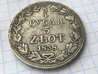 3/4 рубля - 5 злотых 1838 г.