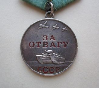 Медаль За отвагу № 3188442