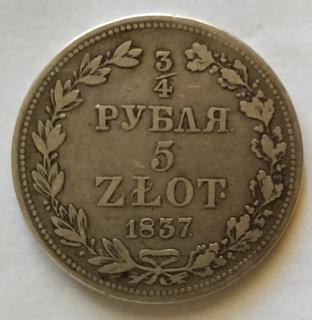 ¾ рубля (три четверти рубля) 1837 год