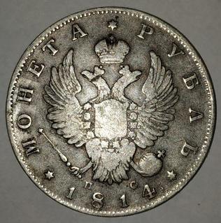 1 рубль 1814 спб-пс