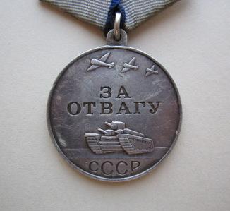 Медаль За отвагу № 3371267