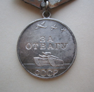 Медаль За отвагу № 999962