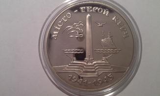 200 000 карбованцев 1995 год, Город-герой Керчь