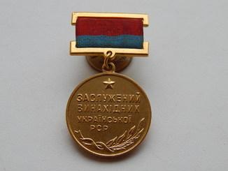 Заслужений винахідник Української РСР