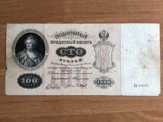 100 рублей 1898 года