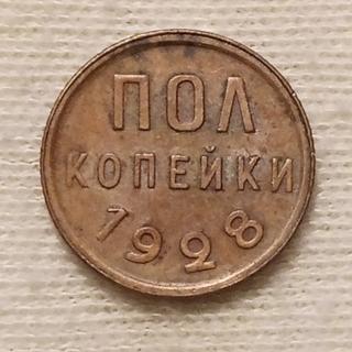 Пол копейки 1928г.