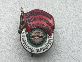 Отличник Леспромкооперации УССР