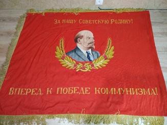 Знамя ДОСААФ вышитое с Лениным,цветное 150*120 см.