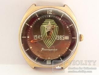 Часы Командирские 40 лет Победы 1945-1985 Позолота.