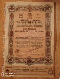 С.-Петербургъ. 1908. Городской Голова. Большая.