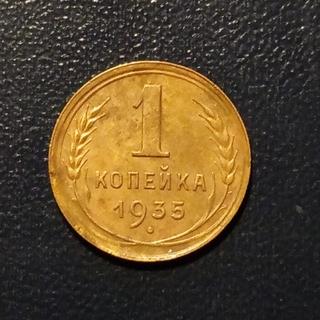 1 копейка 1935 новый герб