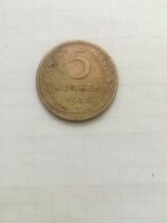 5 коп 1935 год старого образца