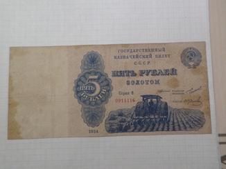 5 рублей 1924 г. 8 серия № 0911116