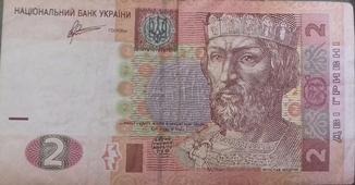 2 гривны 2011г КЖ 0990990