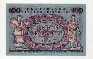 100 грн. 1918 г. УНР, UNC
