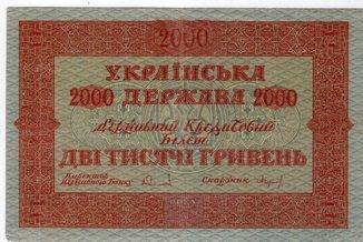 2000 грн. 1918 г. Українська Держава XF