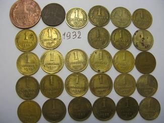 1 коп от 1924 по 1957 без повторения