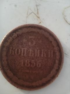 3 копейки 1856