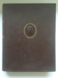 Избранные сочинения по Естествознанию И.В. Гёте, 1957 год