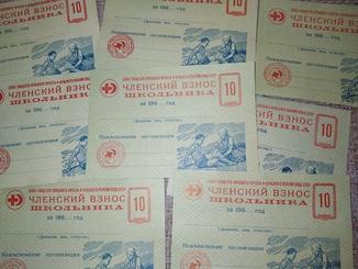 Союз обществ красного креста и красного полумесяца СССС Членский взнос школьника 700 штук