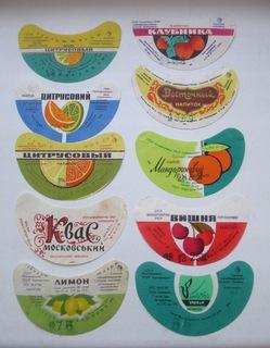 Лот из 10 этикеток (СССР).