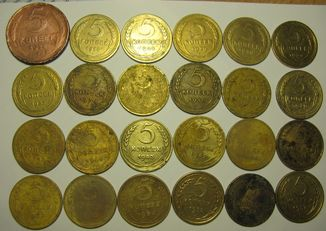 5 коп с 1924--1957 без повторения