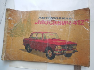 Автомобиль Москвич 412 Машиностроение
