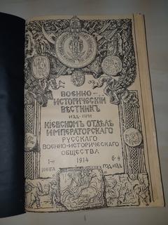 1914 Военный вестник Киев