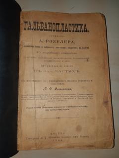 1900 Гальванопластика в 3 частях