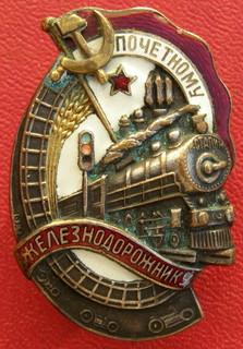 Почетному Железнодорожнику №78315