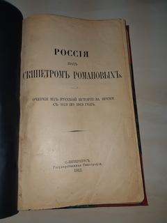 1912 Россия под скипетром Романовых