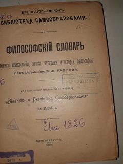 1904 Философский словарь