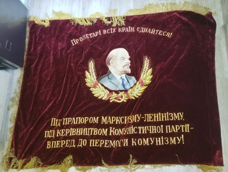 Большое вышитое  бархатное знамя