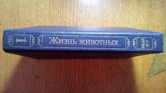 А. Э.  Брем  Жизнь животных в 3 томах.