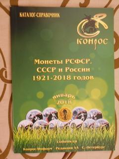 Каталог монеты  РСФСР  СССР и России 1921-2018 годов