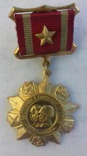 """Медаль """" За отличие воинской службы """" 1 ст."""