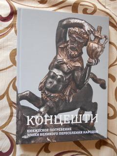 Книга Княжеское погребение эпохи великого переселения народов