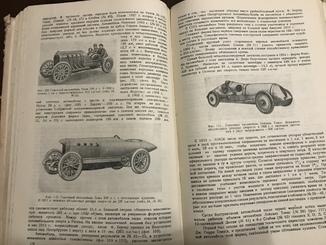 1947 Гоночные автомобили
