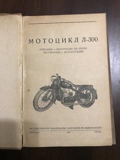 1939 Мотоцикл Л-300 Оборонная промышленность