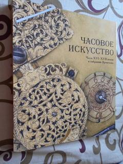 Книга Часовое искусство.Часы 16-17 веков в собрании Эрмитажа