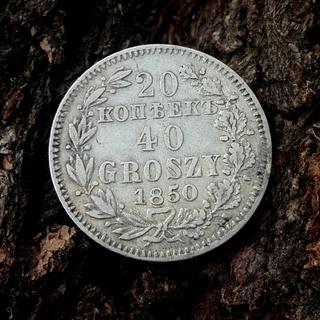20 копеек - 40 грошей 1850 года MW . Бант одинарный. Биткин-R1