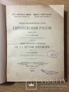 Геологическая карта Европейкой России В.Д. Ласкарев, 1914 Петроградъ