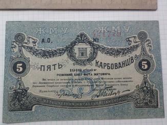 5 рублей 1918 г. Житомир