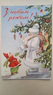 """Худ. В. Григорєв """" З Новим Роком! """" 1953 Рік. т.50000"""