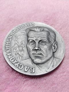 Сухомлинский. Лмд. 1987. Попов.