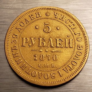 5 рублей 1870 г.