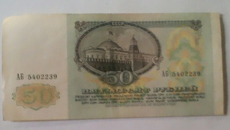 50 рублей  1991 года серия купюры  АБ 5402239